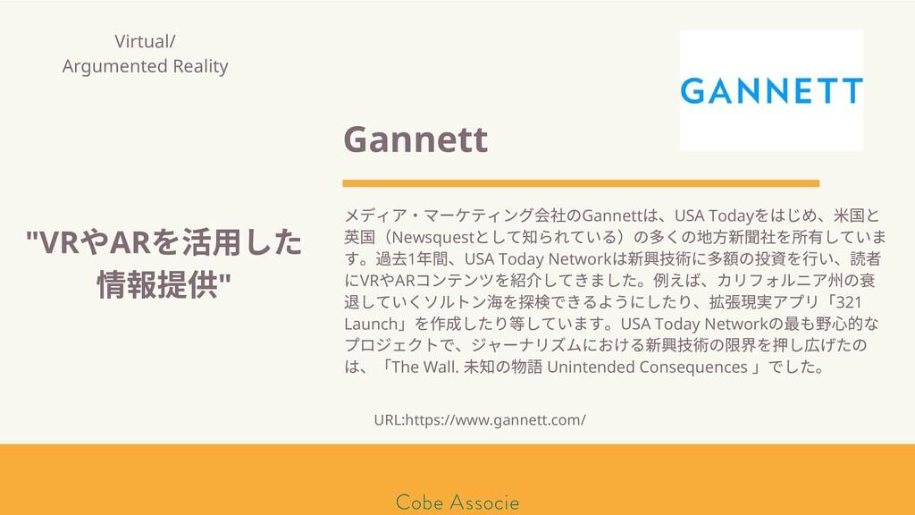 モールソン&フラー 築2020 Gannett メディア・マーケティング のGannett は...
