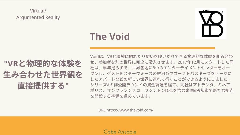 モールソン&フラー 築2020 The Void Void は、VR と に れたり匂いを嗅い...