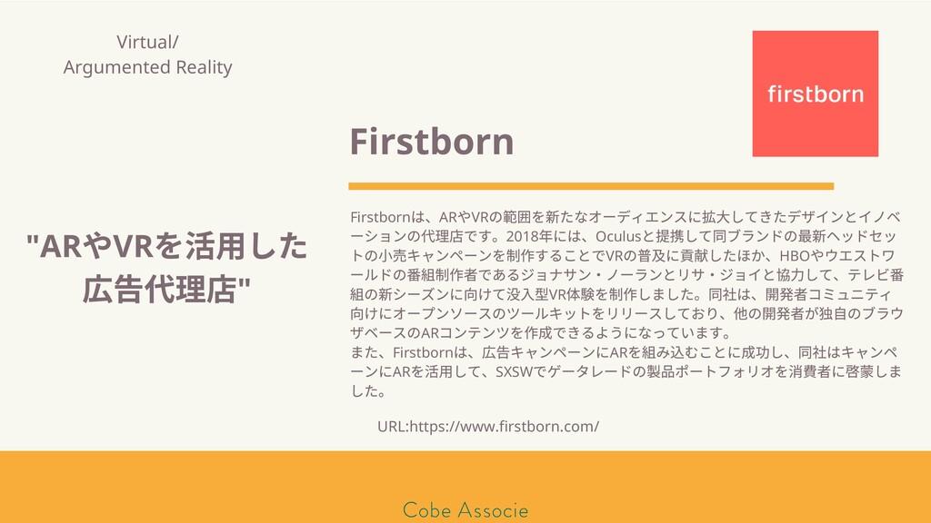 モールソン&フラー 築2020 Firstborn Firstborn は、AR やVR の範...