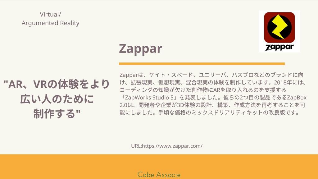 モールソン&フラー 築2020 Zappar Zappar は、ケイト・スペード、ユニリーバ、...