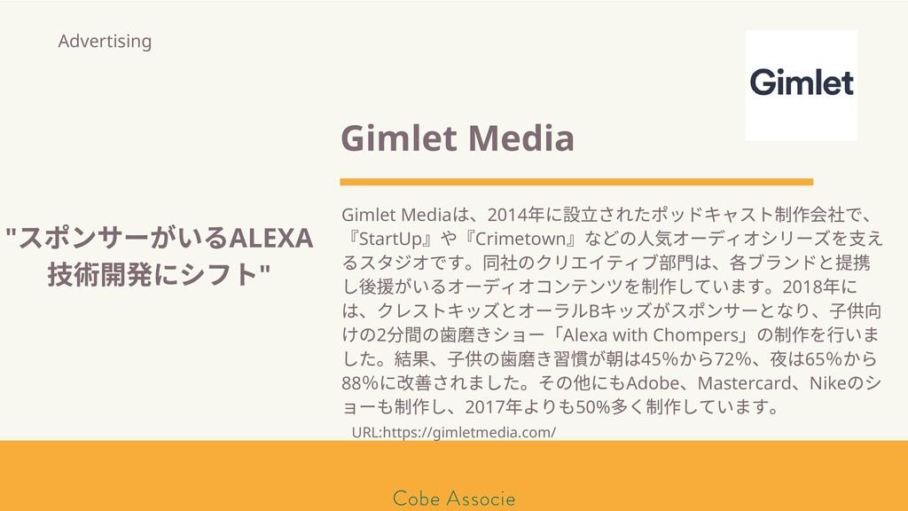 Gimlet Media は、2014 年に 立されたポッドキャスト制作 で、 『StartU...