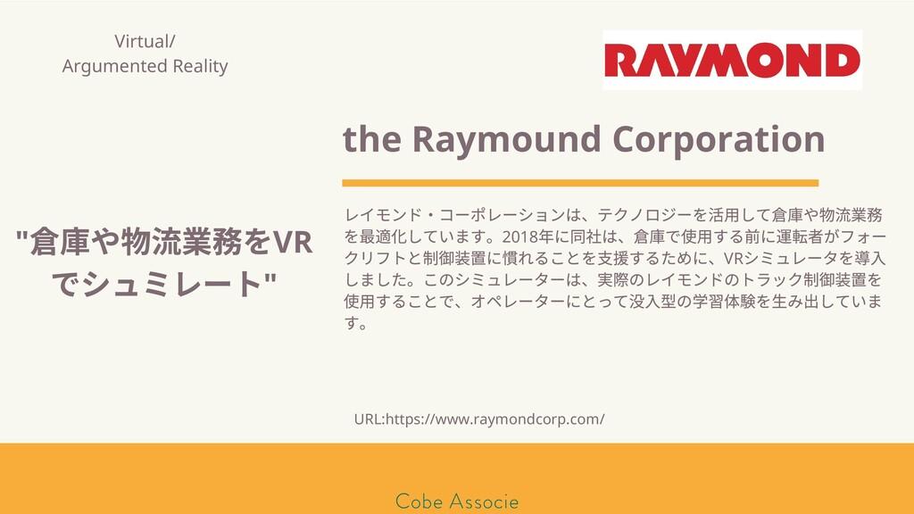 モールソン&フラー 築2020 the Raymound Corporation レイモンド・...