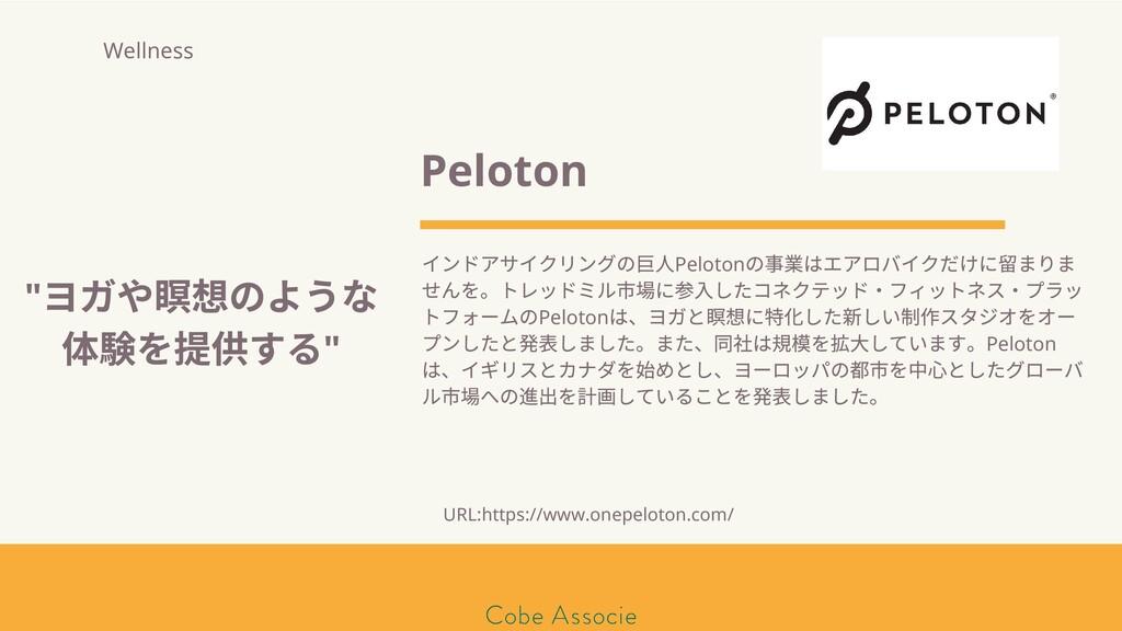 モールソン&フラー 築2020 Peloton インドアサイクリングの Peloton の事業...