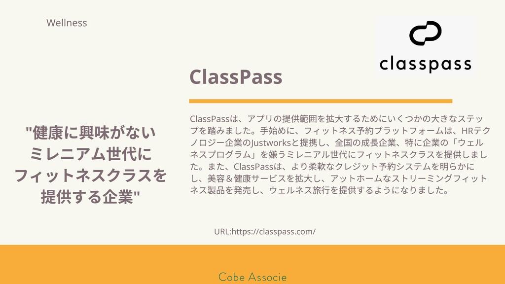 モールソン&フラー 築2020 ClassPass ClassPass は、アプリの提供範囲を...