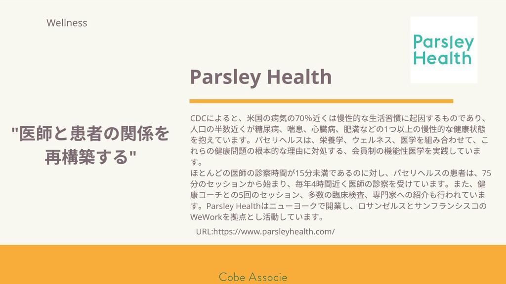 モールソン&フラー 築2020 Parsley Health CDC によると、⽶国の 気の7...