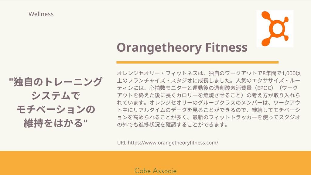 モールソン&フラー 築2020 Orangetheory Fitness オレンジセオリー・フ...
