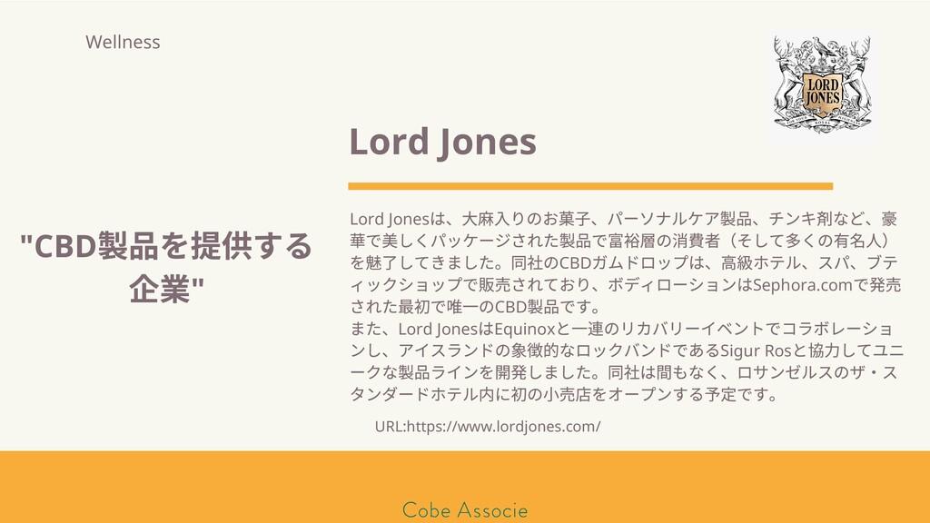 モールソン&フラー 築2020 Lord Jones Lord Jones は、⼤ りのお菓 ...