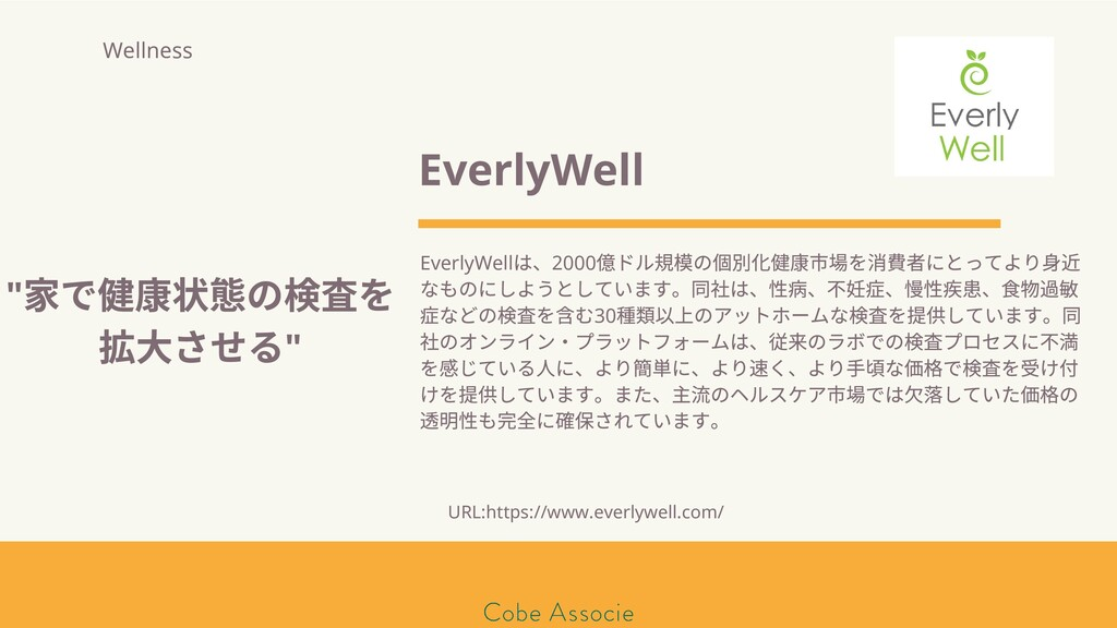 モールソン&フラー 築2020 EverlyWell EverlyWell は、2000 ドル...