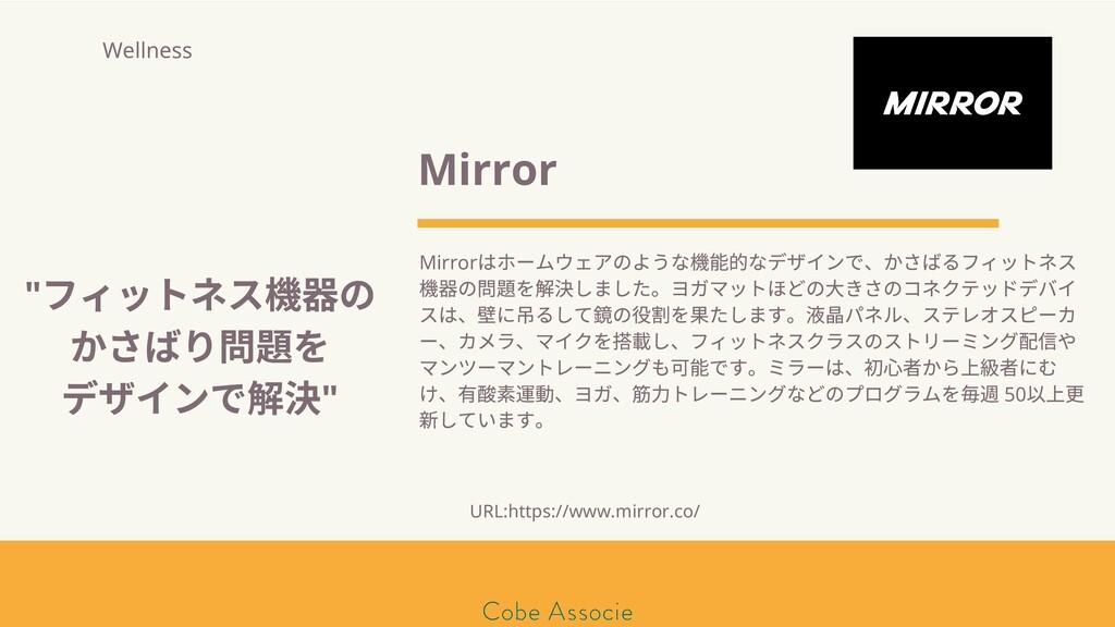 モールソン&フラー 築2020 Mirror Mirror はホームウェアのような 的なデザイ...
