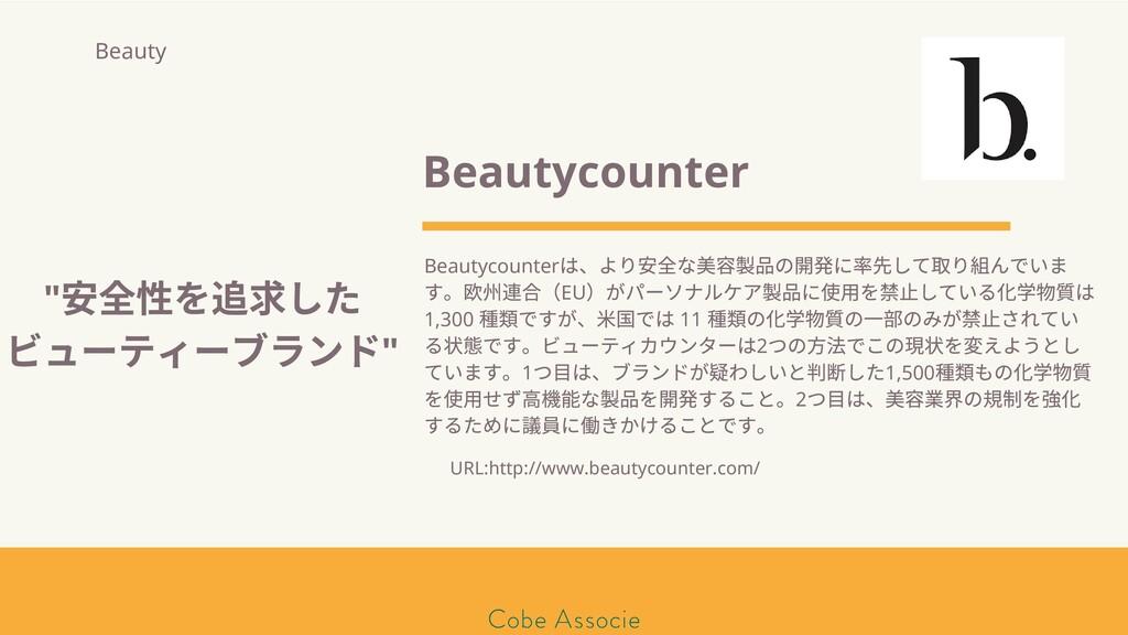 Beautycounter Beautycounter は、より な 品の開発に率先して り ...