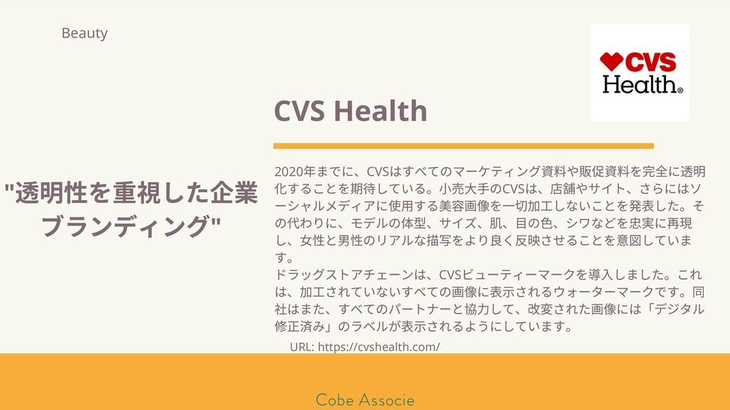 CVS Health 2020 年までに、CVS はすべてのマーケティング 料や 促 料を に...