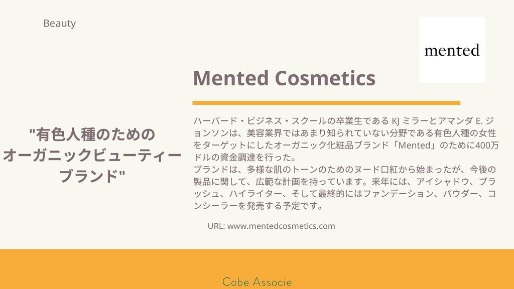 Mented Cosmetics ハーバード・ビジネス・スクールの 業⽣である KJ ミラーと...