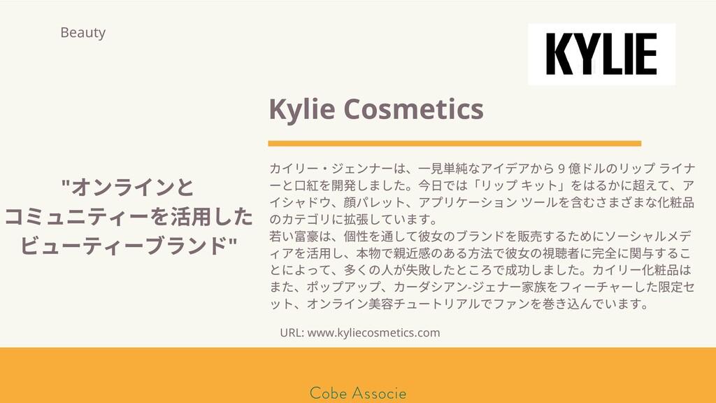 Kylie Cosmetics カイリー・ジェンナーは、⼀⾒単 なアイデアから 9 ドルのリッ...