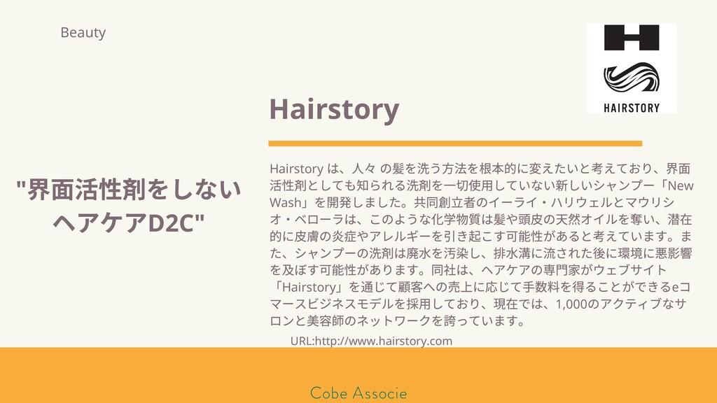 Hairstory Hairstory は、 々 の を洗う を 的に えたいと えており、界...