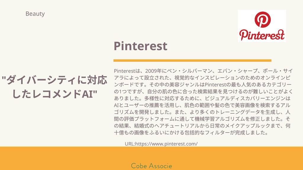 Pinterest Pinterest は、2009 年にベン・シルバーマン、エバン・シャープ...