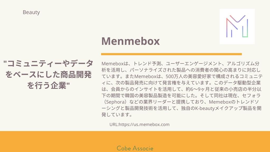 Menmebox Memebox は、トレンド予測、ユーザーエンゲージメント、アルゴリズム を...