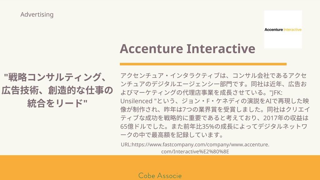 アクセンチュア・インタラクティブは、コンサル であるアクセ ンチュアのデジタルエージェンシー ...