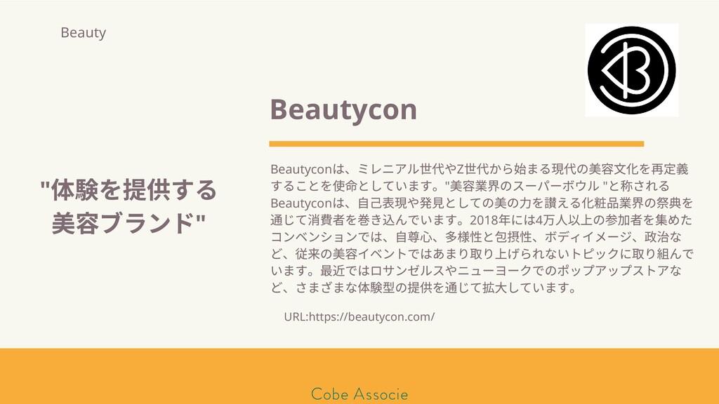 Beautycon Beautycon は、ミレニアル 代やZ 代から まる現代の を再 義 ...