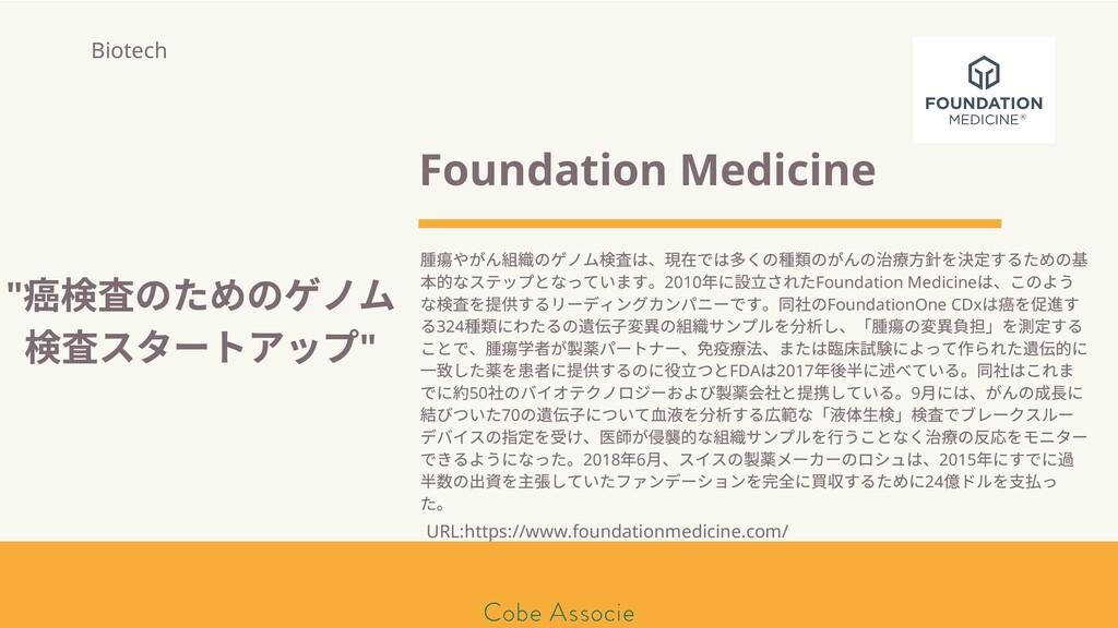 Foundation Medicine 腫 やがん のゲノム 査は、現在では くの種 のがんの...