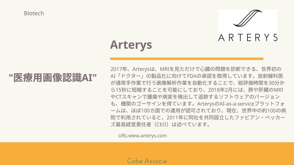Arterys 2017 年、Arterys は、MRI を⾒ただけで の問題を できる、 界...