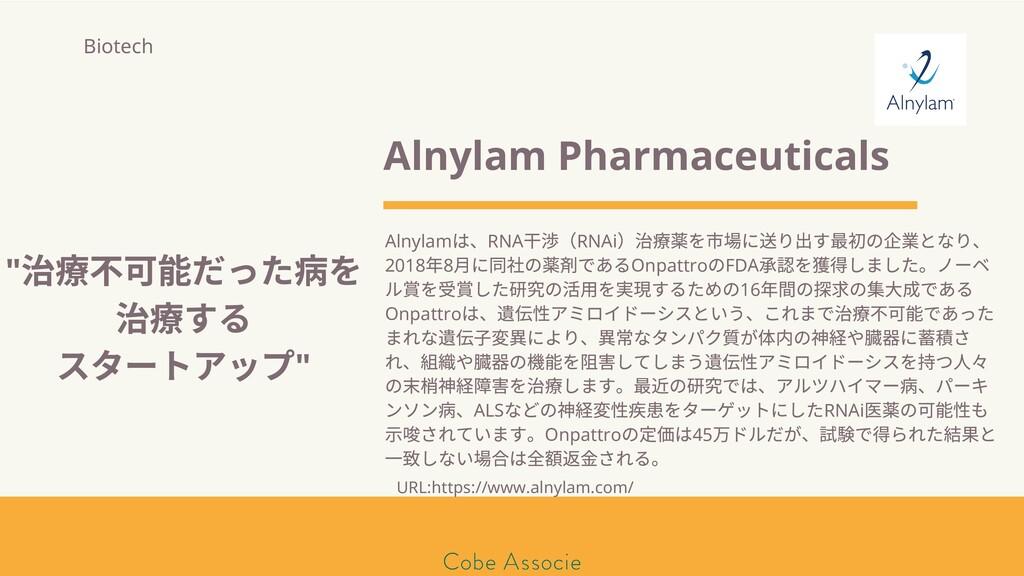 Alnylam Pharmaceuticals Alnylam は、RNA ⼲ (RNAi )...
