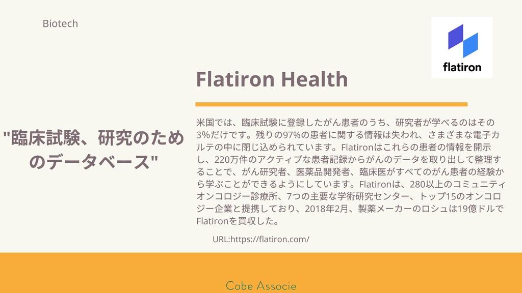 Flatiron Health ⽶国では、臨 に したがん 者のうち、研 者が べるのはその ...