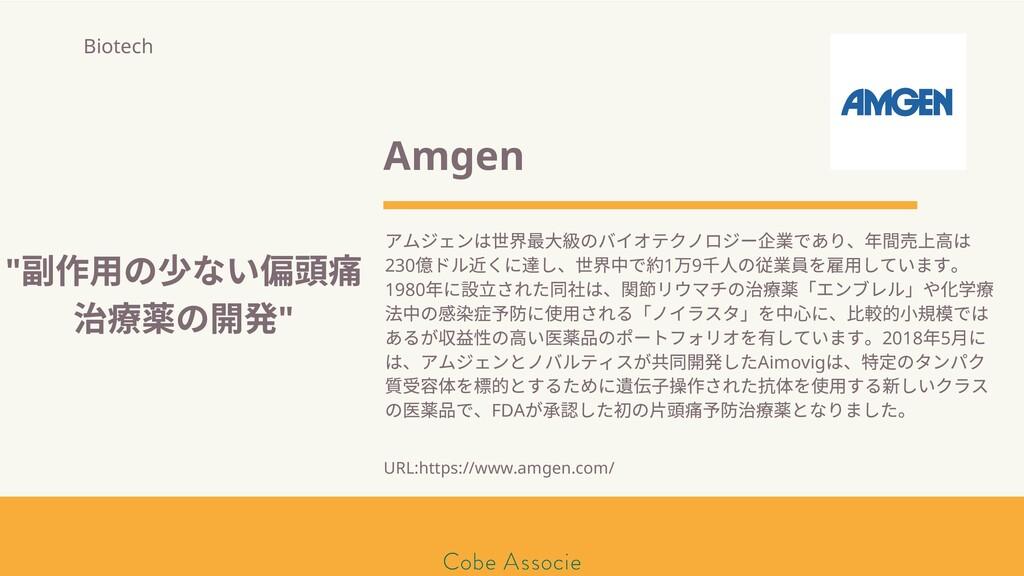 Amgen アムジェンは 界 ⼤ のバイオテクノロジー 業であり、年間売上 は 230 ドル ...