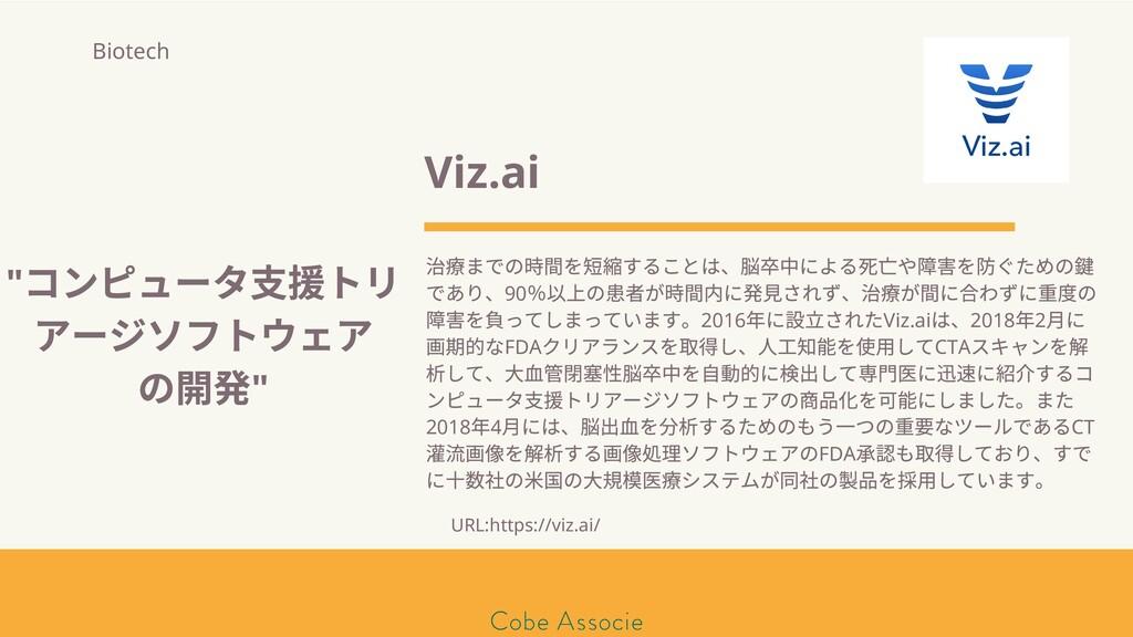 Viz.ai 療までの時間を することは、 中による や を ぐための であり、90 % 上の...