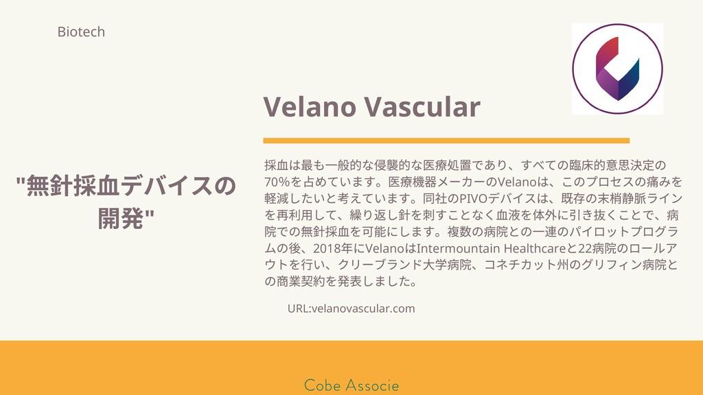 Velano Vascular 採⾎は も⼀ 的な 的な 療処 であり、すべての臨 的 思決 ...