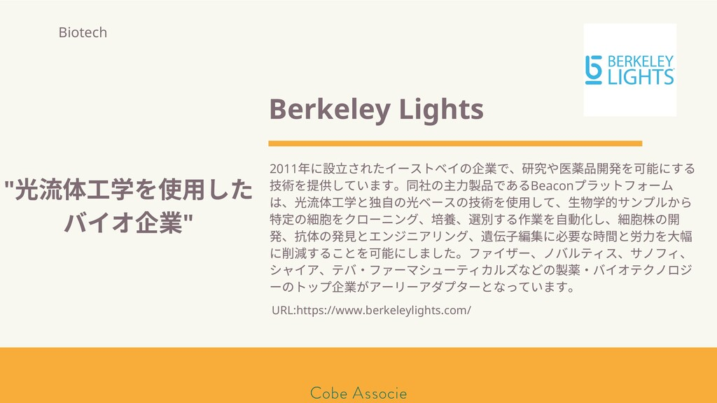 Berkeley Lights 2011 年に 立されたイーストベイの 業で、研 や 薬品開発...
