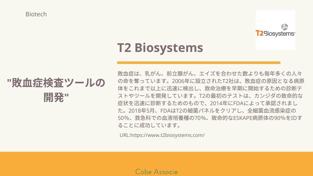T2 Biosystems 敗⾎ は、 がん、前立 がん、エイズを わせた よりも 年 くの ...