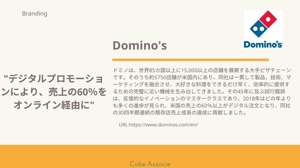 Domino's ドミノは、 界85 カ国 上に15,000 上の を 開する⼤⼿ピザチェーン...