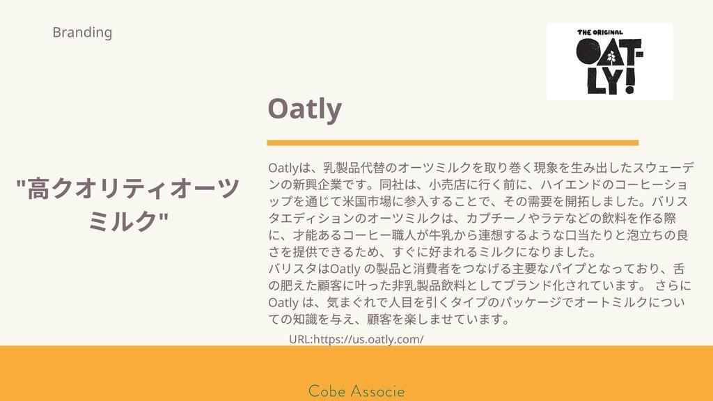 Oatly Oatly は、 品代替のオーツミルクを り く現 を⽣み したスウェーデ ンの ...