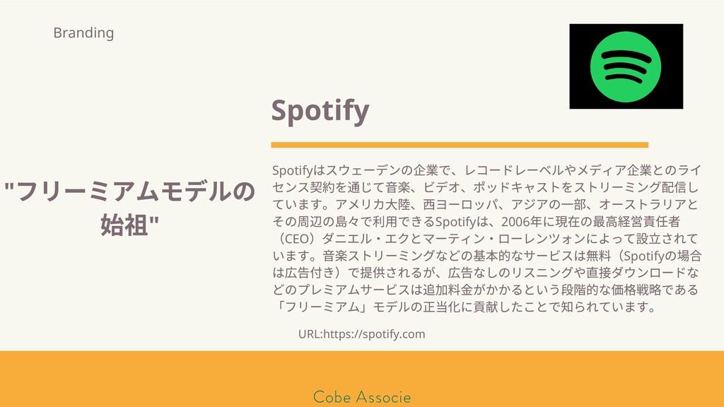 Spotify Spotify はスウェーデンの 業で、レコードレーベルやメディア 業とのライ...