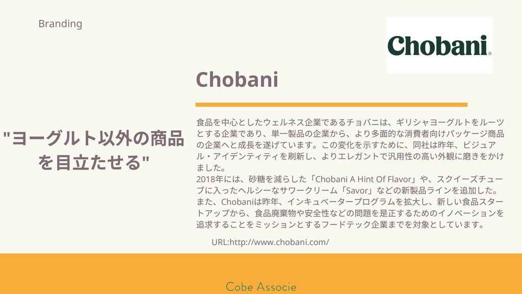 Chobani 品を中 としたウェルネス 業であるチョバニは、ギリシャヨーグルトをルーツ とす...