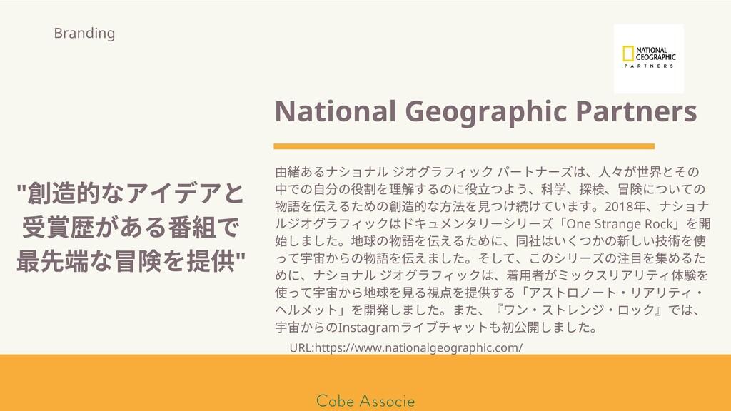 National Geographic Partners 由 あるナショナル ジオグラフィック...