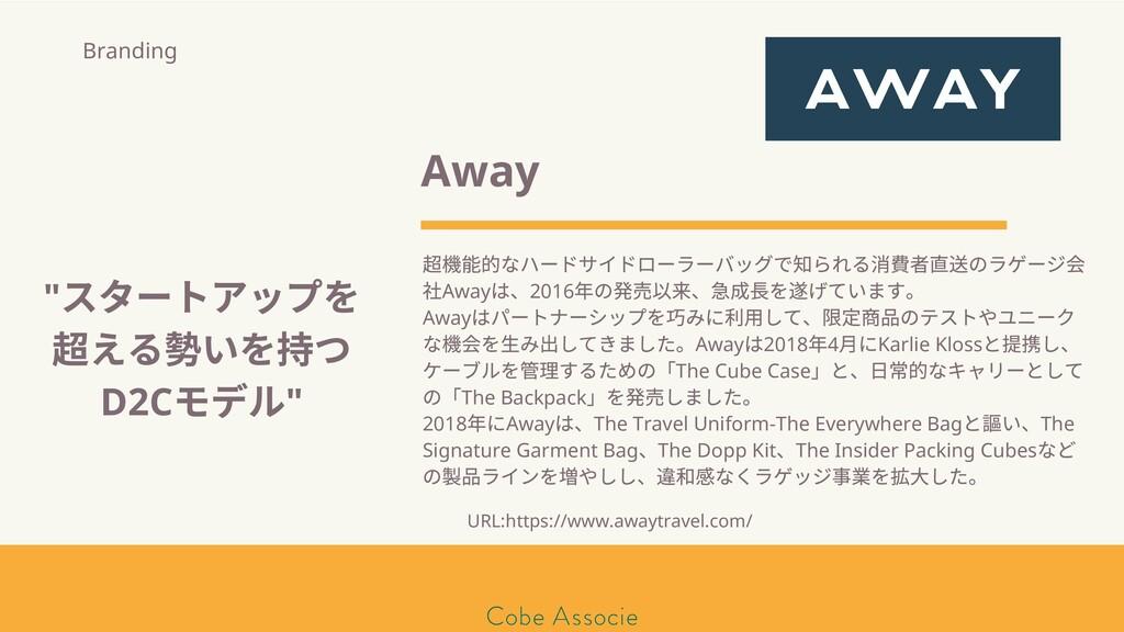 Away 超 的なハードサイドローラーバッグで知られる消 者 のラゲージ Away は、201...