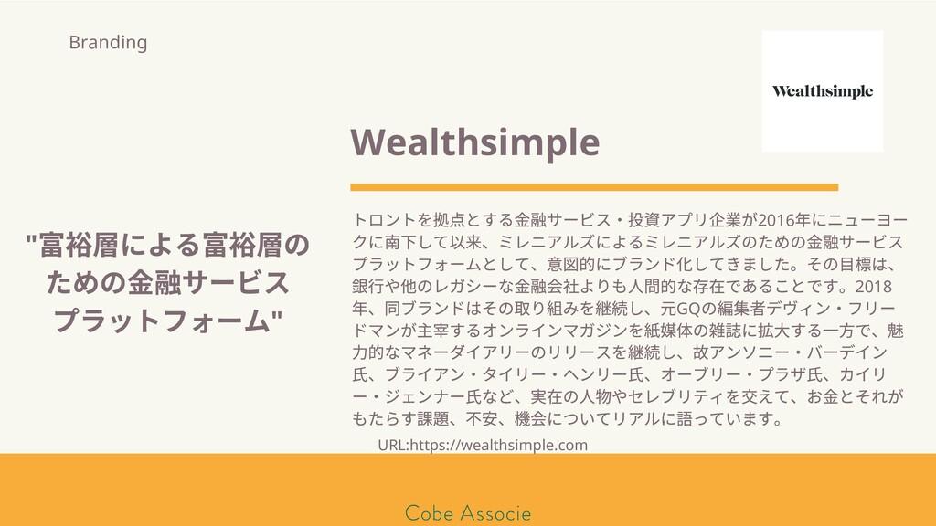 Wealthsimple トロントを 点とする金 サービス・ アプリ 業が2016 年にニュー...