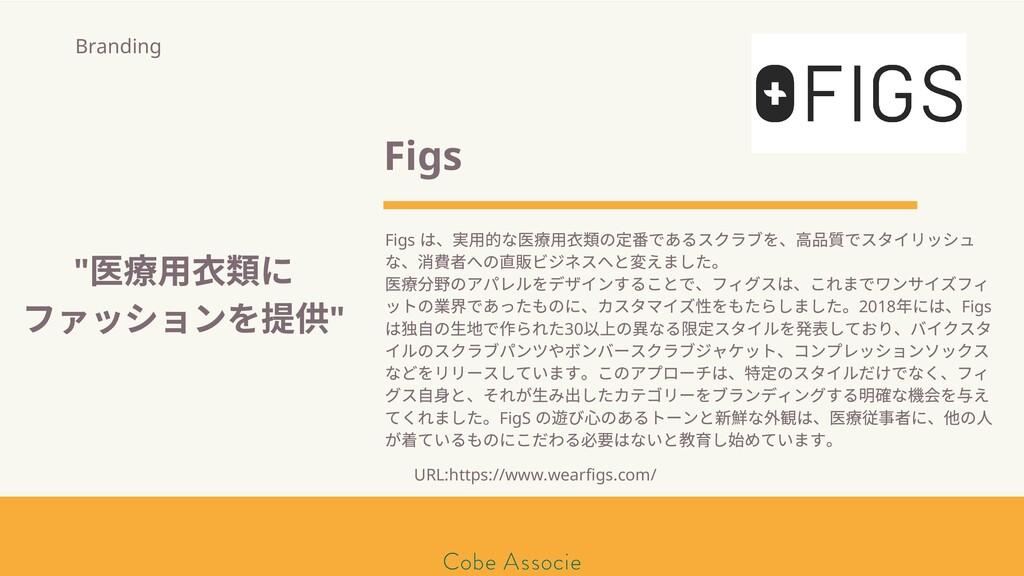 Figs Figs は、 ⽤的な 療⽤ の であるスクラブを、 品 でスタイリッシュ な、消 ...
