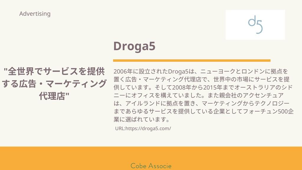 Droga5 2006 年に 立されたDroga5 は、ニューヨークとロンドンに 点を く 告...