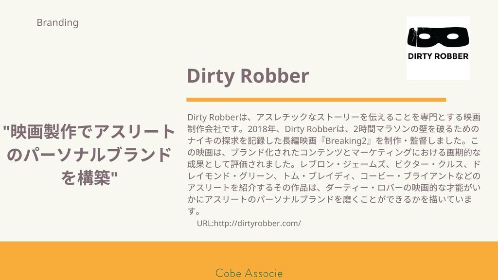 Dirty Robber Dirty Robber は、アスレチックなストーリーを えることを...