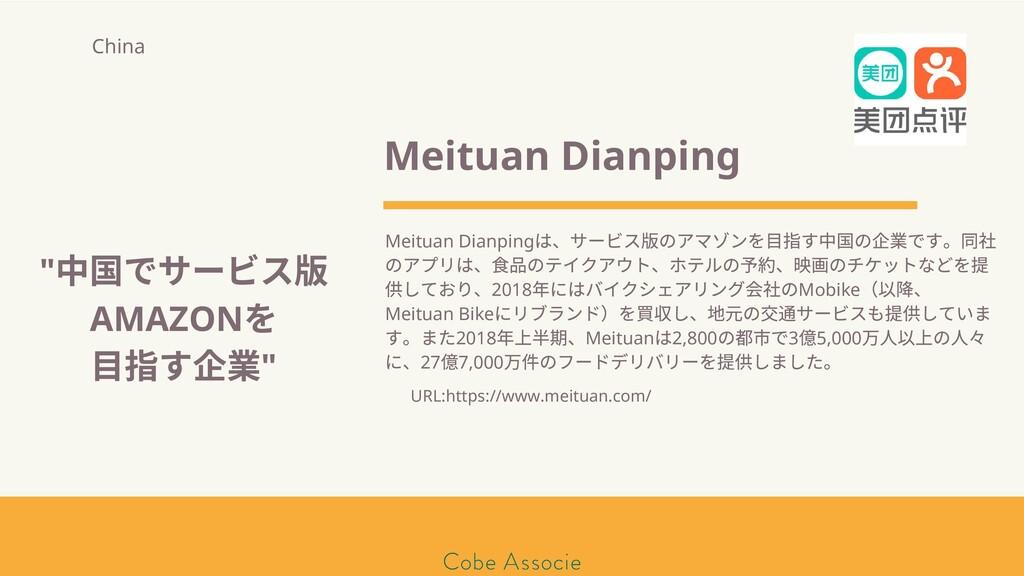 Meituan Dianping Meituan Dianping は、サービス のアマゾンを...