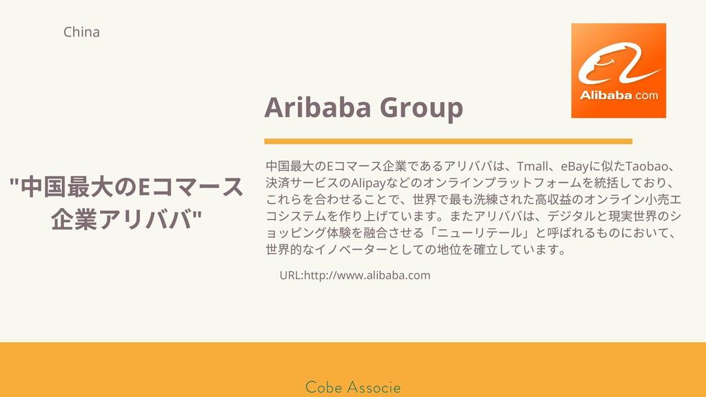Aribaba Group 中国 ⼤のE コマース 業であるアリババは、Tmall 、eBay...