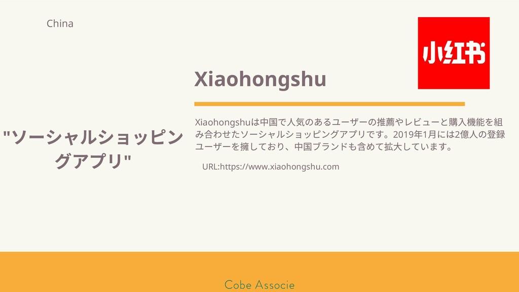 Xiaohongshu Xiaohongshu は中国で 気のあるユーザーの やレビューと購 ...