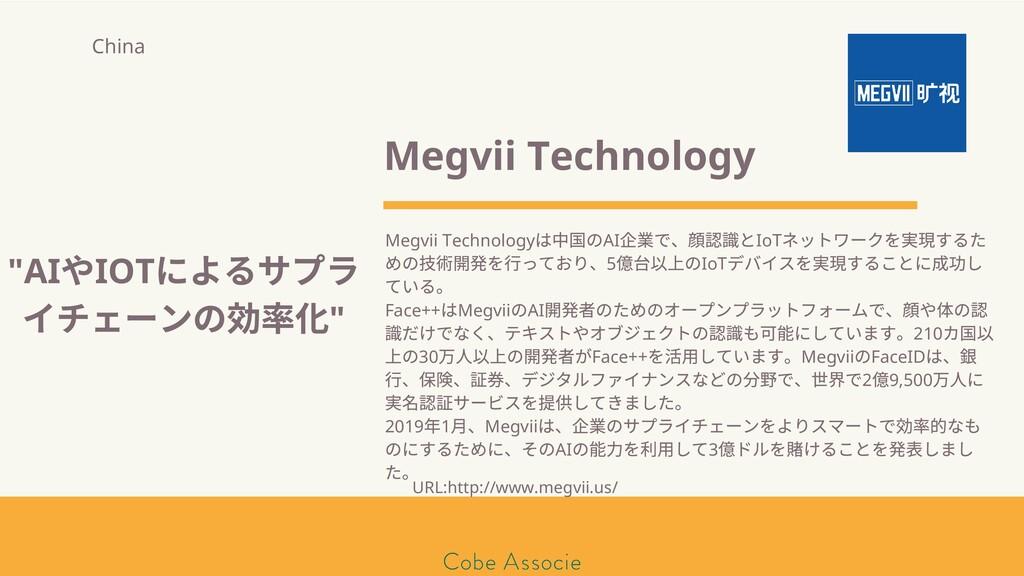 Megvii Technology Megvii Technology は中国のAI 業で、 ...