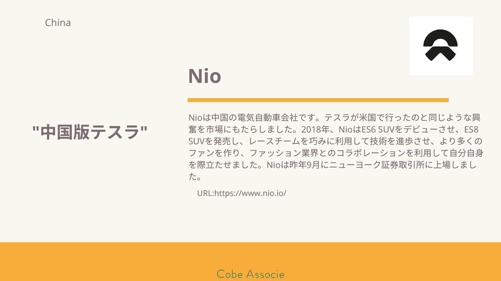 Nio Nio は中国の電気⾃動⾞ です。テスラが⽶国で⾏ったのと同じような を 場にもたらし...