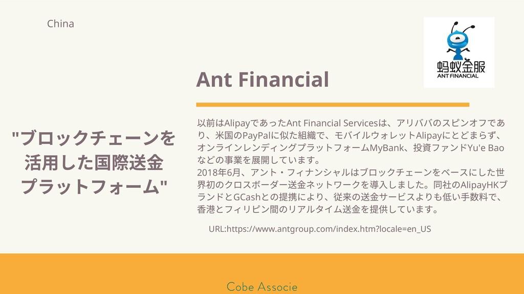 Ant Financial 前はAlipay であったAnt Financial Servic...