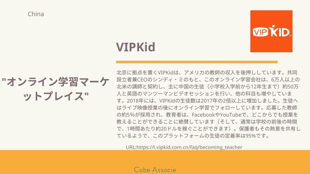 VIPKid 北 に 点を くVIPKid は、アメリカの 師の を 押ししています。共同 立...
