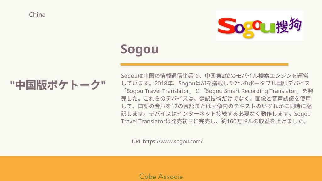 Sogou Sogou は中国の情 業で、中国 2 のモバイル 索エンジンを しています。20...