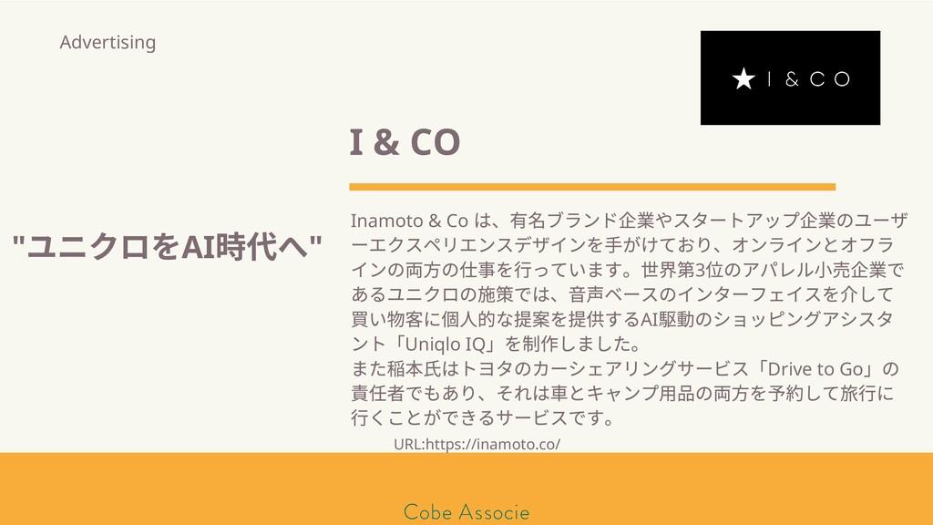 I & CO Inamoto & Co は、有 ブランド 業やスタートアップ 業のユーザ ーエ...